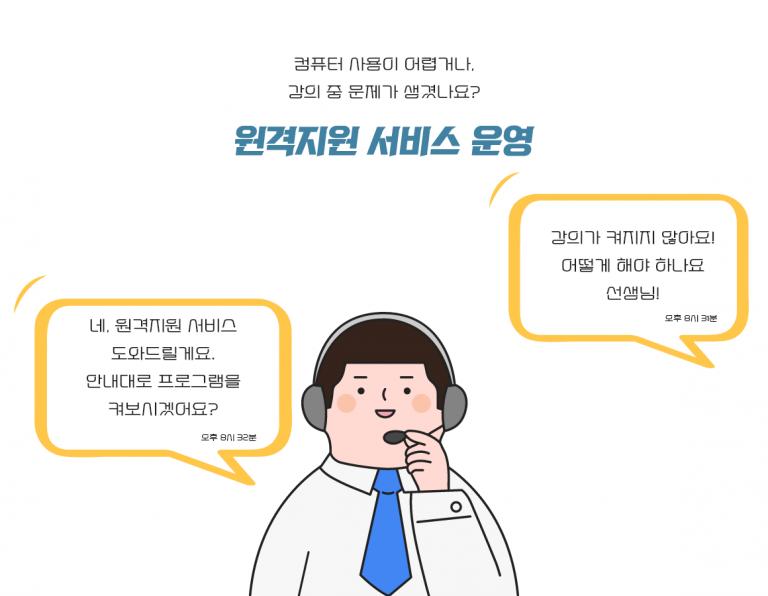 사회복지사원격지원