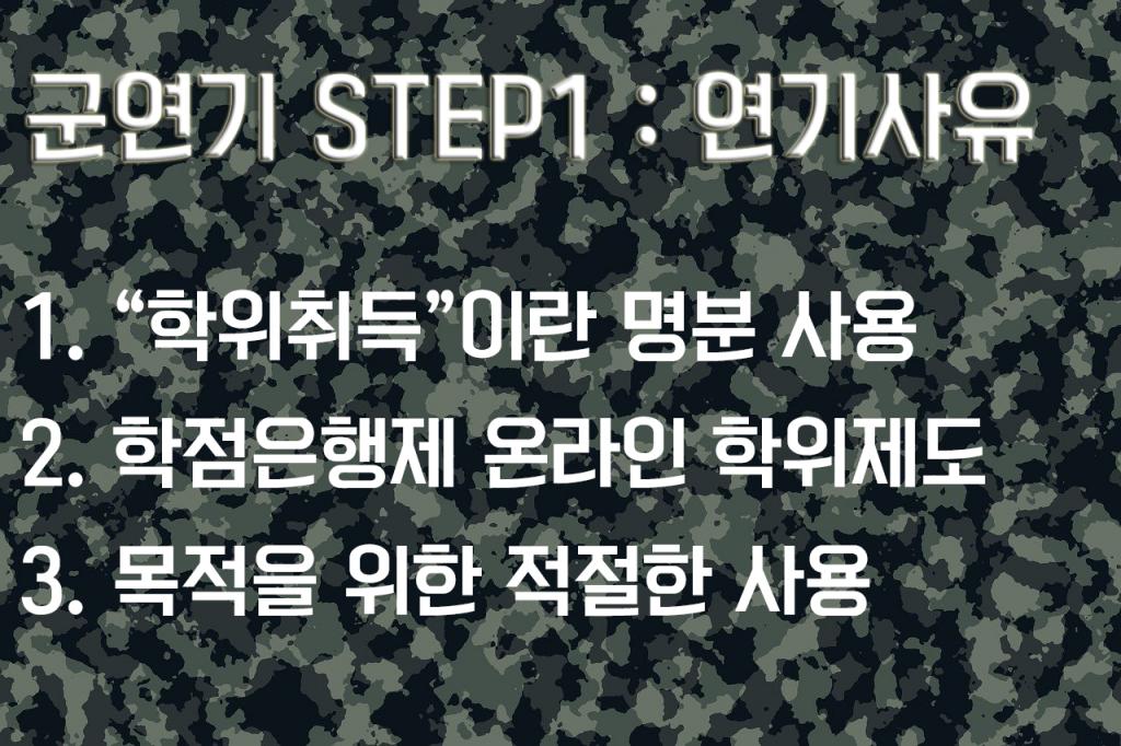 군대 입영연기 연기사유