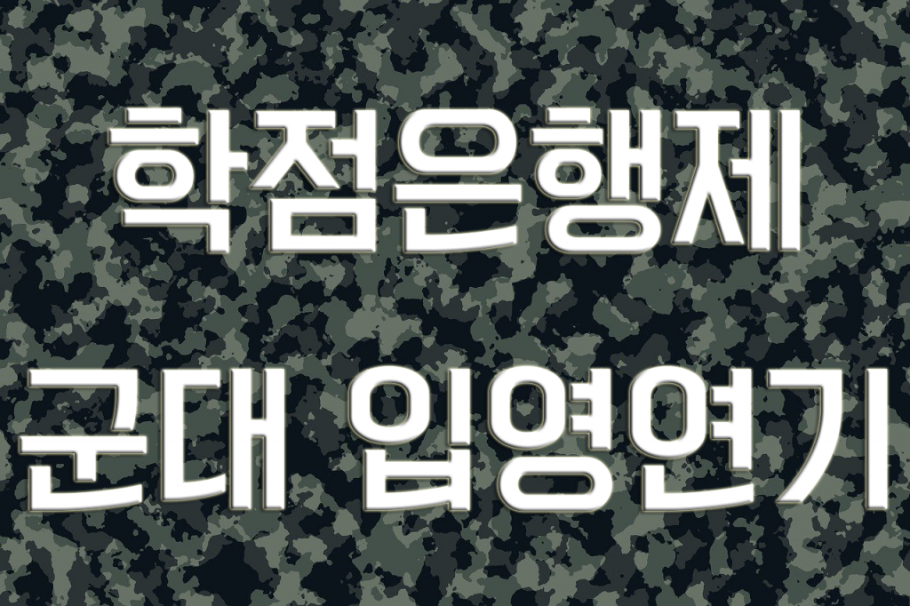 군대 입영연기 메인이미지