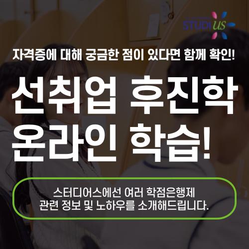 선취업 후진학 메인