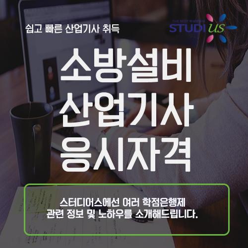소방설비산업기사 응시자격 메인
