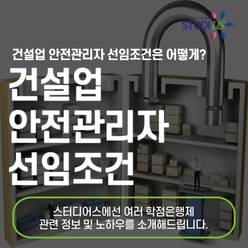 건설업 안전관리자 선임기준 메인