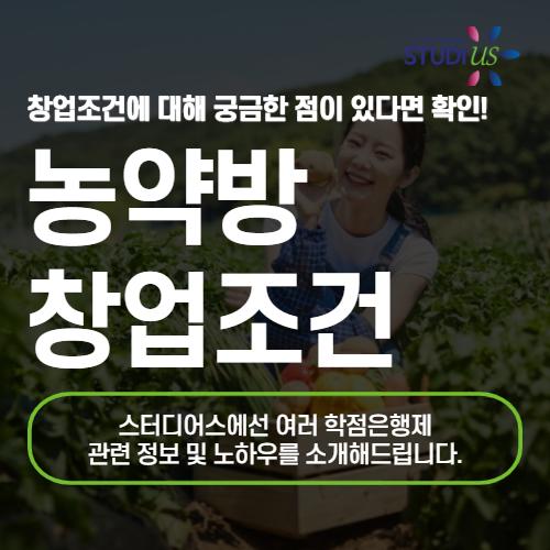 농약방창업 조건 메인
