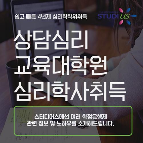 상담심리교육대학원 양성과정 메인