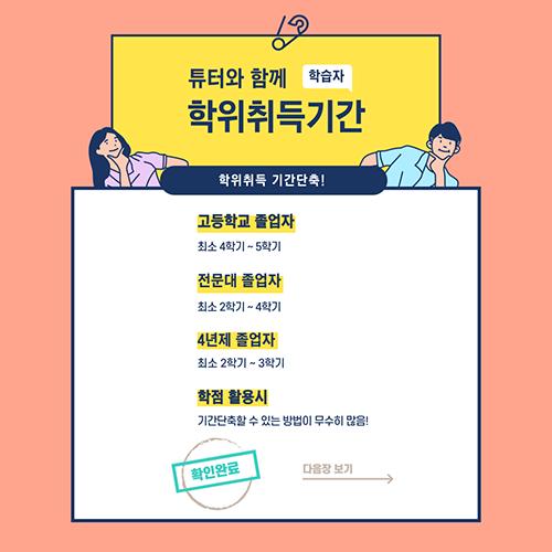 상담심리교육대학원 양성과정 학위취득기간