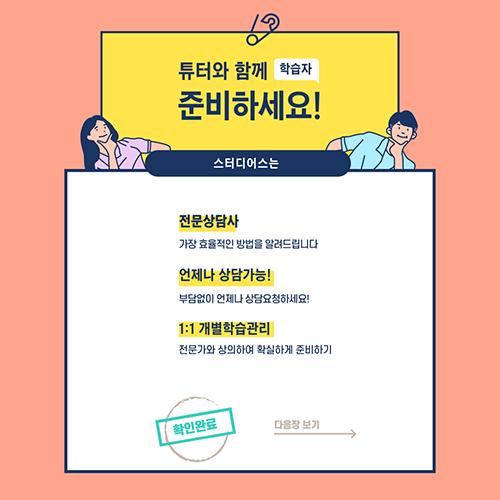 상담심리교육대학원 양성과정 스터디어스