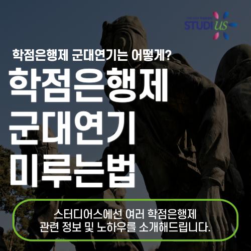 학점은행제 입영연기 메인