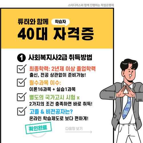 40대 취업자격증