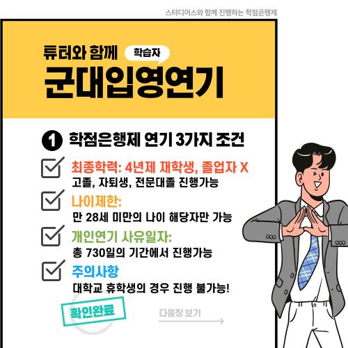 학점은행제 입영연기 군대입영연기