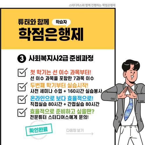 40대 취업자격증 사회복지사 준비과정