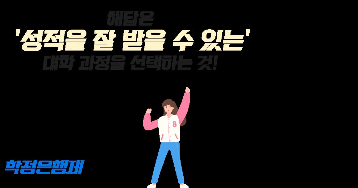간호대학학점은행제