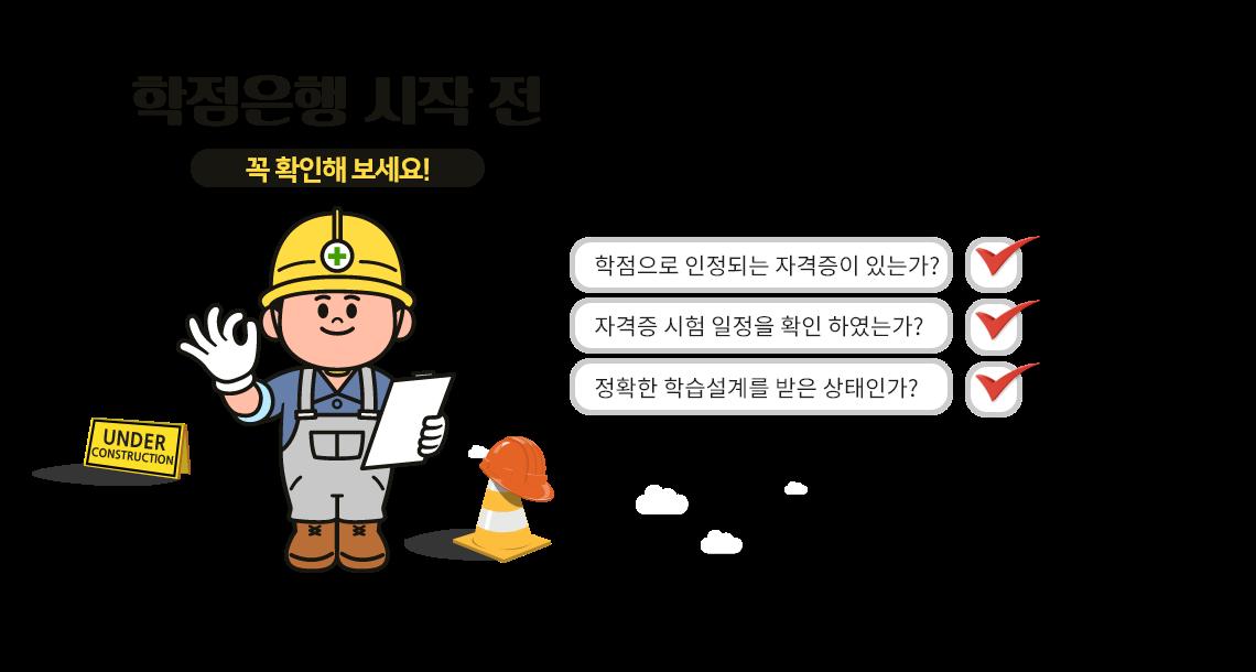 산업기사학점은행제체크리스트